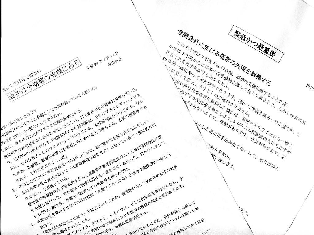 寺岡会長を糾弾する「西山文書」