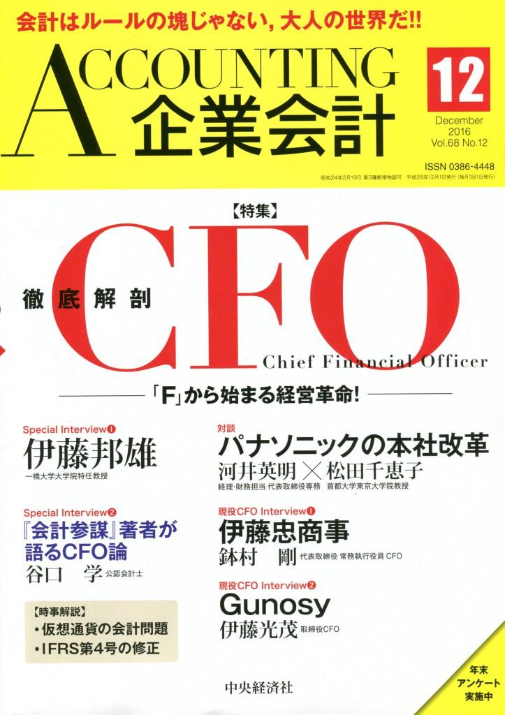 『企業会計』12月号