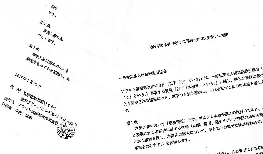 ■中村信雄弁護士側がデジックス側に当てた「差入書」(筆者で一部モザイク処理)