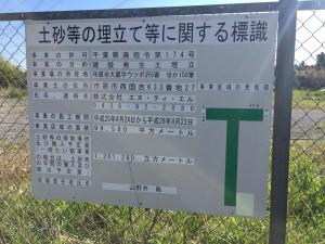 土砂等の埋立て等に関する標識