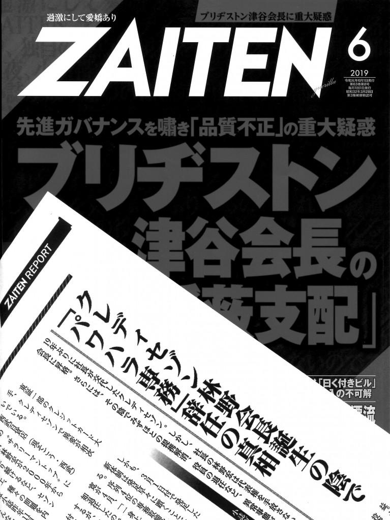 ■『ZAITEN』2019年6月号と当該記事
