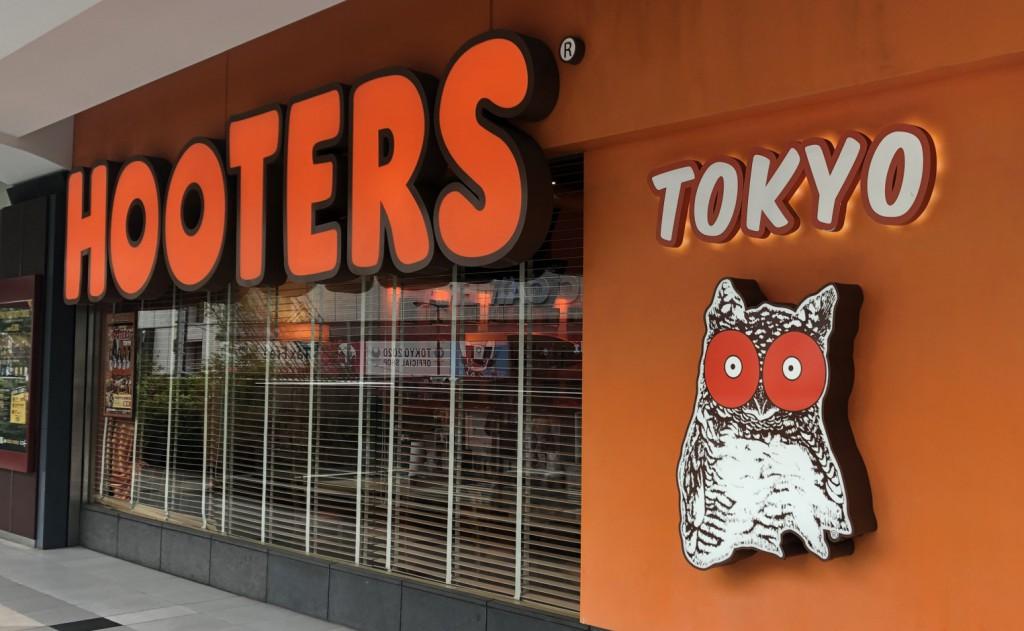■「HOOTERS」1号店の赤坂店