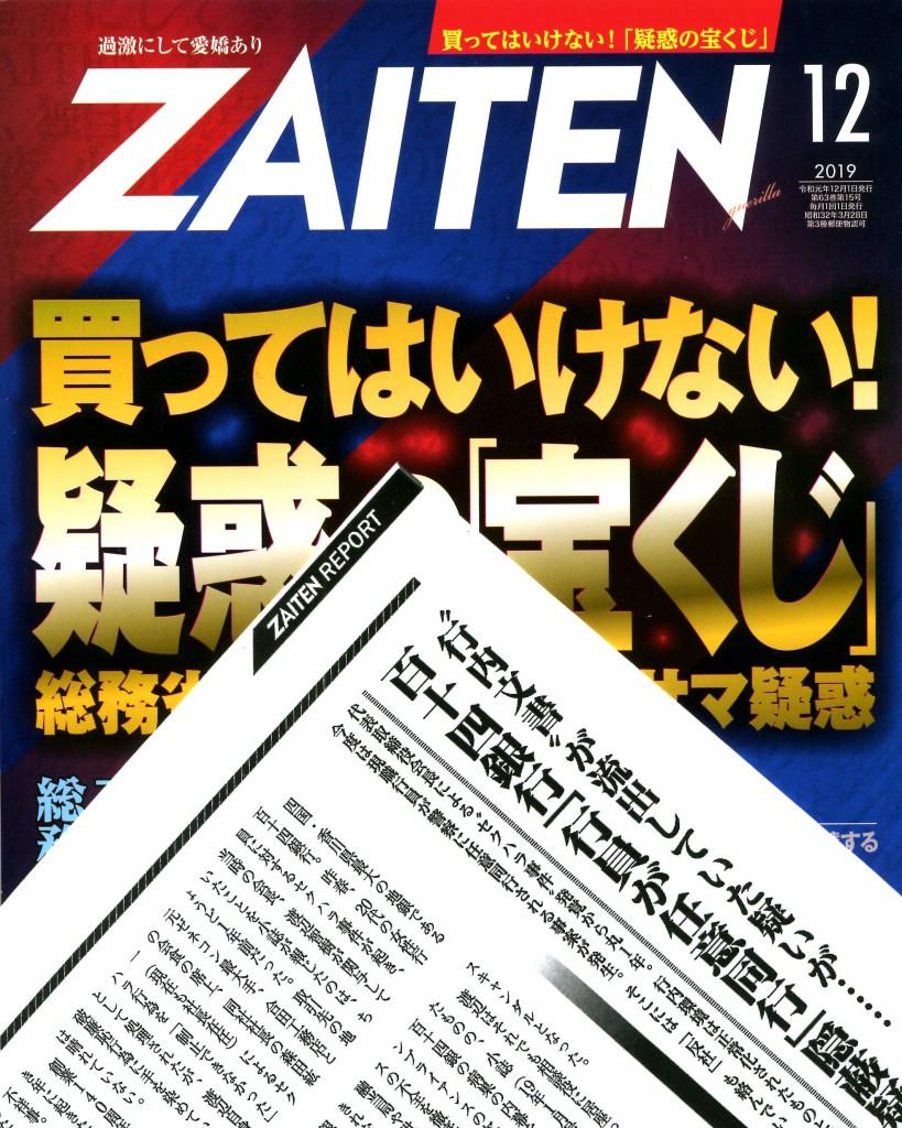 ■『ZAITEN』12月号と当該記事