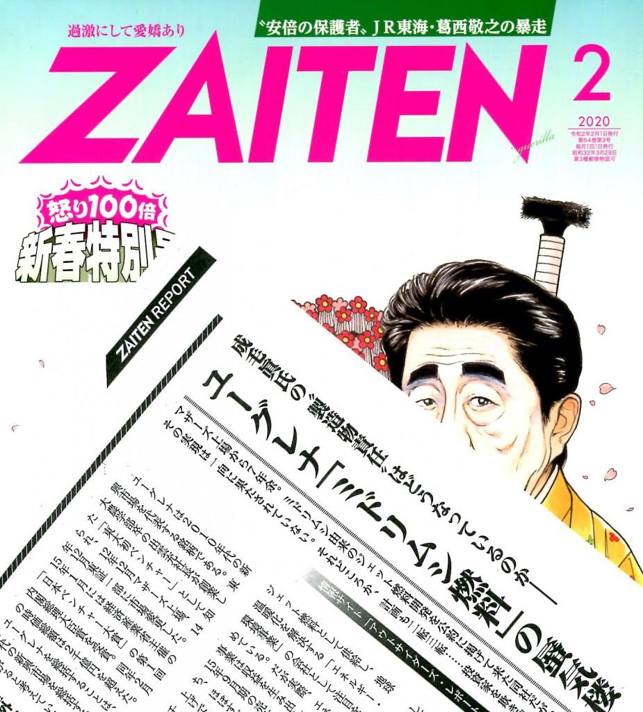 ■ZAITEN2020年2月号と当該記事