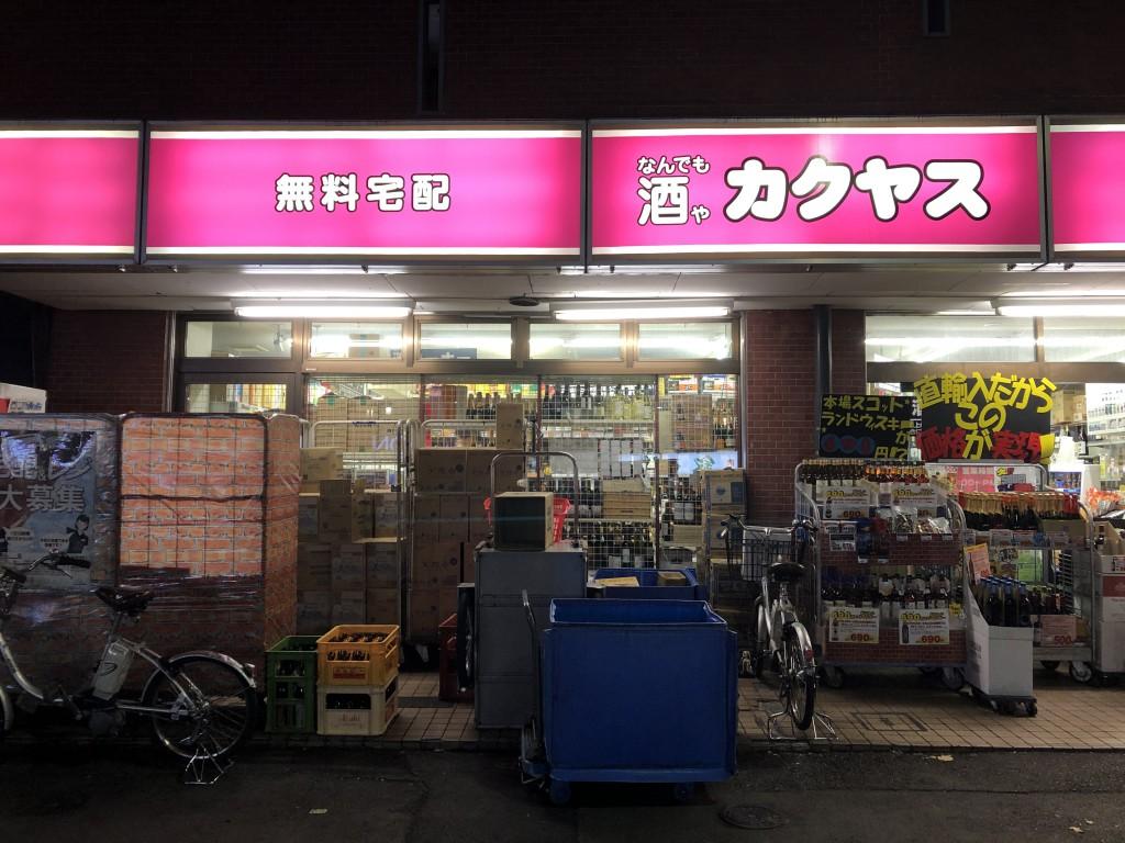 ■カクヤス店舗