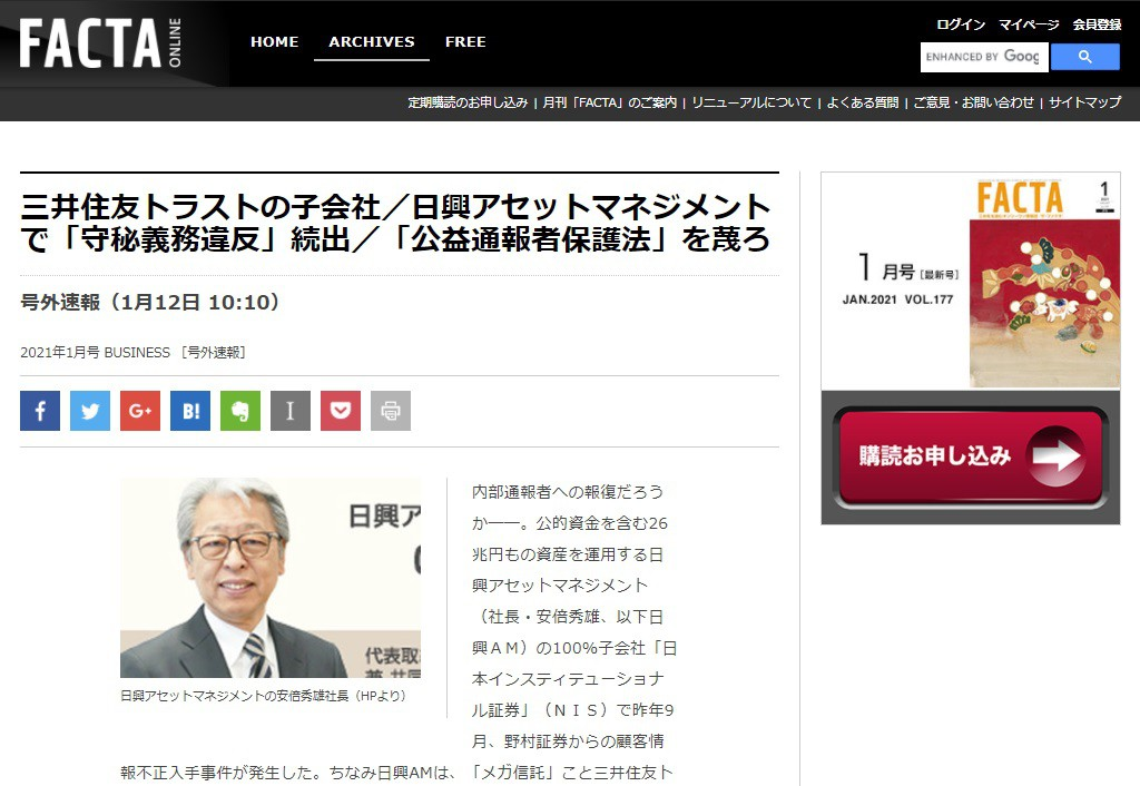 ■FACTA ONLINEの当該記事