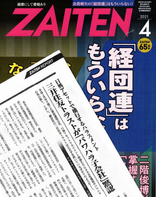 ■ZAITEN21年4月号と当該記事