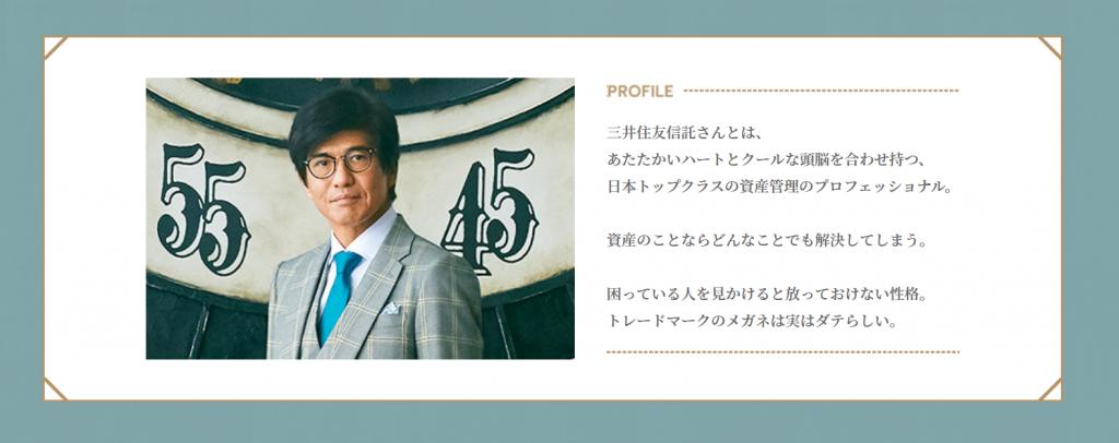 ■人気俳優の佐藤浩市を広告塔に立てる三井住友トラスト