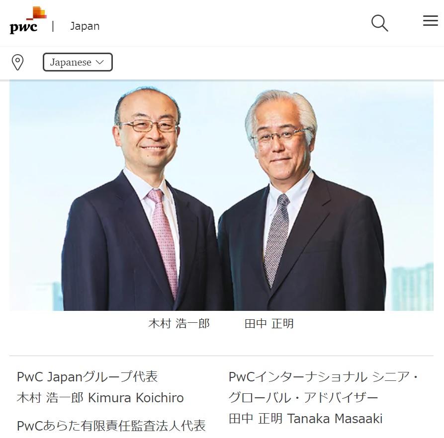 """■PwCに""""義理""""がある田中正明(PwCホームページより)"""